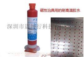 耐高温胶水粘接剂 载具耐高温专用胶水