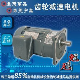 台湾万鑫1/10HP齿轮减速电机3~50比GV18小功率立式单相马达