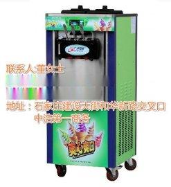 石家庄冰激凌机加盟 石家庄哪里有卖冰淇淋机的
