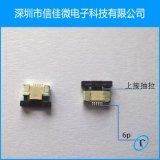 金牌供应FPC连接器(2.0高0.5间距)6P FPC卡座