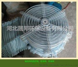 轴流风机防护网 防鸟网 防虫网生产厂家