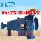 利欧水泵IH不锈钢化工泵清水离心泵IH50-32-125热水循环泵柴油机泵管道泵化工自吸泵污水泵