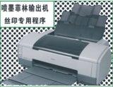 防水喷墨菲林输出打印机,深圳达沃田最新推出不用显影定影直接菲林输出