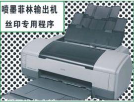 防水喷墨菲林输出打印机,深圳达沃田**推出不用显影定影直接菲林输出