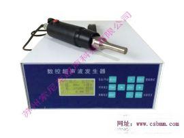 超声波塑料铆焊机