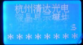 128*64液晶屏 图形液晶模块 蓝屏
