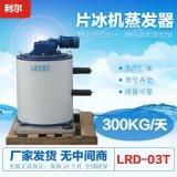 利尔300公斤kg片冰机蒸发器 小型片冰机蒸发器 厂家直销