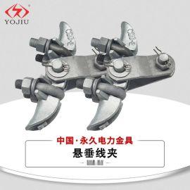 电力金具XGU-5悬垂线夹 带碗头挂板 直角挂板