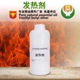 现货供应水溶性发热剂 热感剂 香兰基丁醚 香草醇丁醚 香精香料