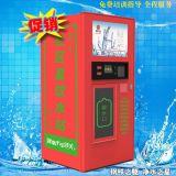山東自動售水機供應商 國民GSM智慧自動售水機價格