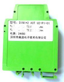 0-10V转4-20MA隔离变送器,信号转换器