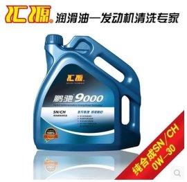 汇源润滑油*汽机油*  9000SN/CH 0W-30合成型汽机油4L*大庆包邮