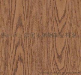 有手感的不锈钢仿木纹装饰板,橱柜台面装饰用仿古木纹板