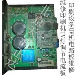 印刷机UV灯调节电流板维修印刷设备UV机电路板维修北京天浦正达