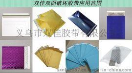 浙**破坏性胶带厂家供应双佳牌8毫米快递袋封口胶条,破坏性胶带