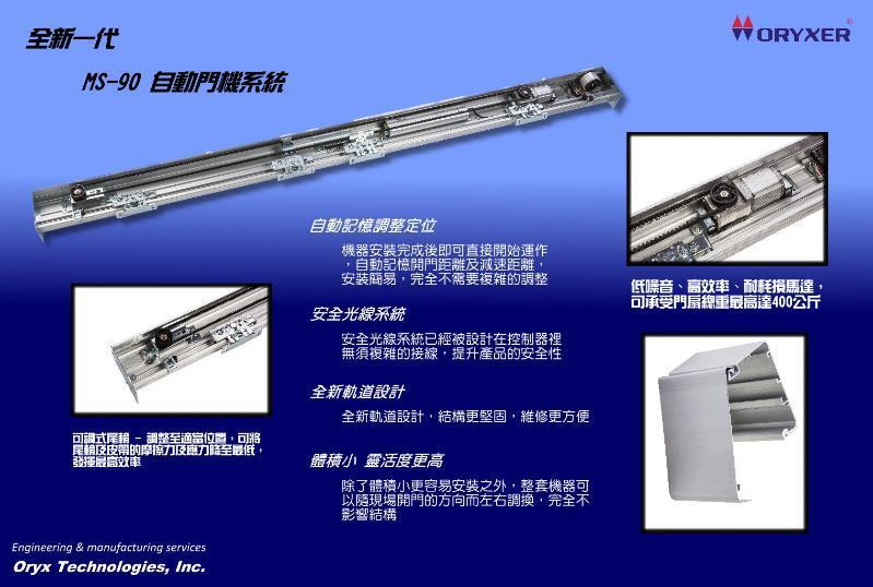 歐菱自動門 (MS-90)