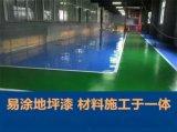 东坑地板漆厂家,地坪漆施工;常平刷漆公司