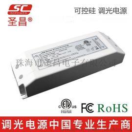 聖昌可控矽LED調光電源 12V 24V 30W 恆壓室內調光電源