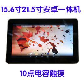 15.6寸触摸一体机带安卓系统10点电容触摸 高清智能广告一体机
