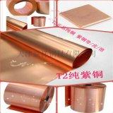 供应高质紫铜带 T1T2紫铜带 发图定制