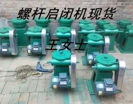 8吨QL-SD手电两用螺杆启闭机运费价格