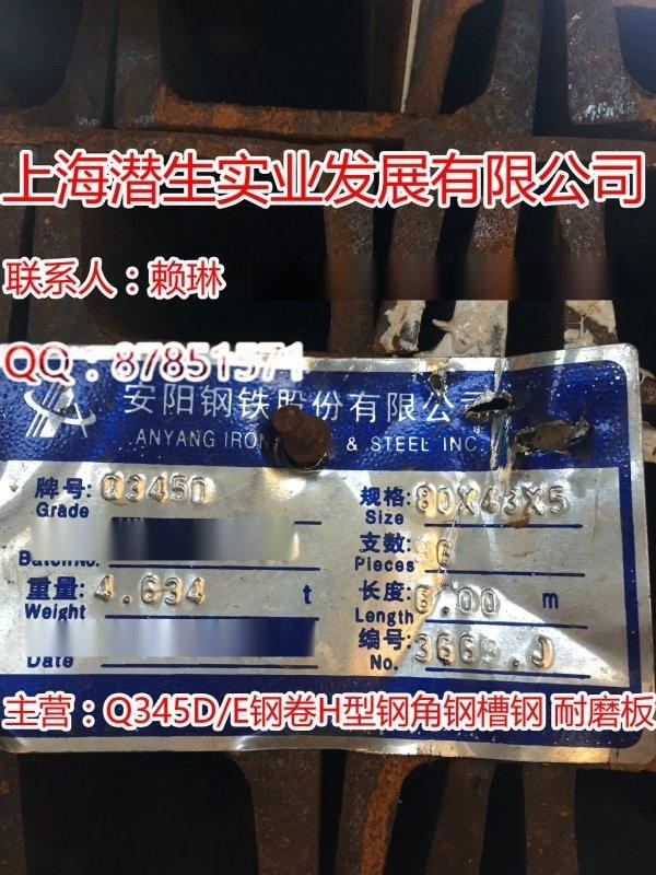 包头Q345D槽钢,低温槽钢Q345D