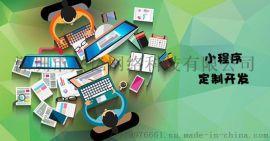 深圳小程式開發公司興憶網路在設計小程式中看那幾個方面