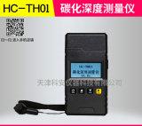 混凝土碳化深度测量仪  碳化深度尺HC-TH01
