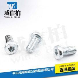 【威信柏】供应优质(电镀白锌)棋子头内六角螺丝,现货供应,不同材质、规格可定制