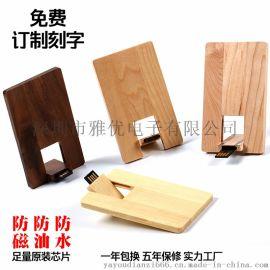 木質卡片U盤32GB 木頭U盤8GB 定制u盤