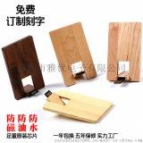 木質卡片U盤32GB 木頭U盤8GB 定製u盤