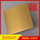 拉丝钛金不锈钢板供应厂家