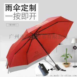 全自动折叠太阳伞防晒防紫外线雨傘 广告礼品伞
