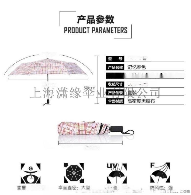 简约彩格黑板画 加密防紫外线黑胶面料晴雨两用伞 九合板伞架 **款 三折伞