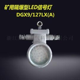 厂家直销矿用隔爆型LED信号灯 矿用信号灯
