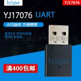 nRF52832USB-UART4.0串口蓝牙模块