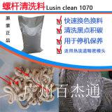PETPETG  洗機料 螺杆清洗劑肯天Lusin Clean 1070