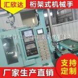 数控车床自动化机械手 哪有生产的 咨询汇欣达