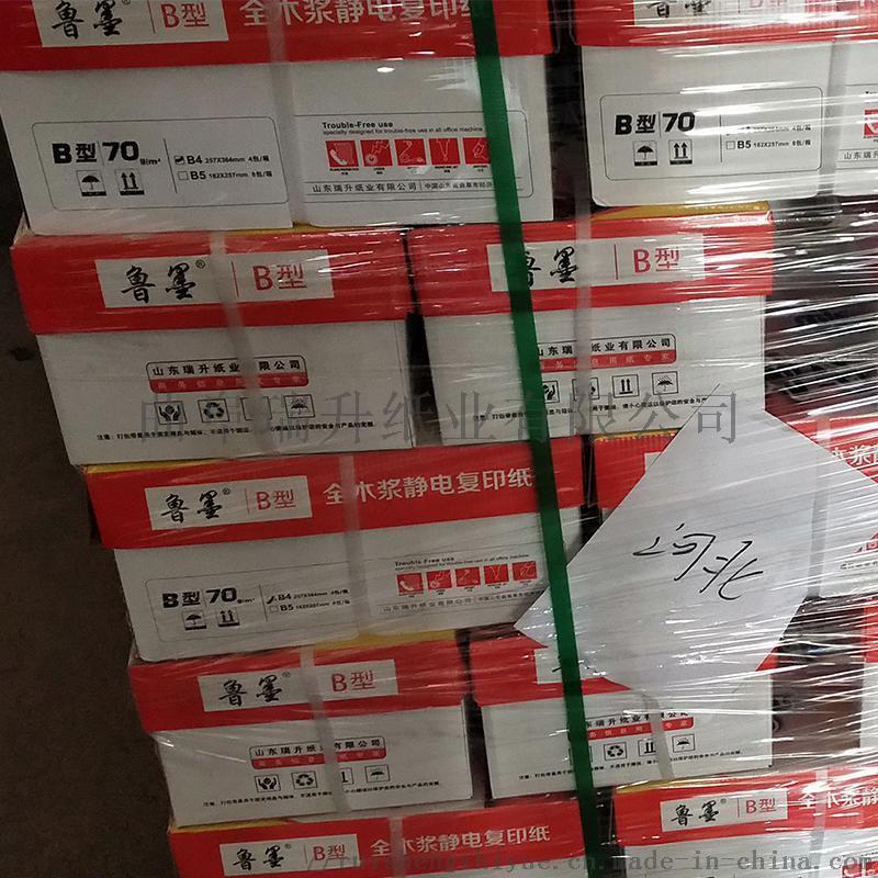 70g静电复印纸 双面打印不卡纸 山东a4纸厂家