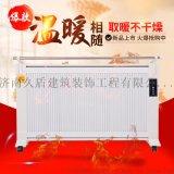 陕西煤改电入围电暖器厂家-群诺碳纤维电暖器