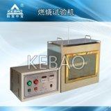 UL94水準垂直燃燒試驗機塑料燃燒性能測定儀
