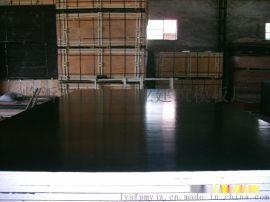 酚膠面 亮光面建築模板3*6