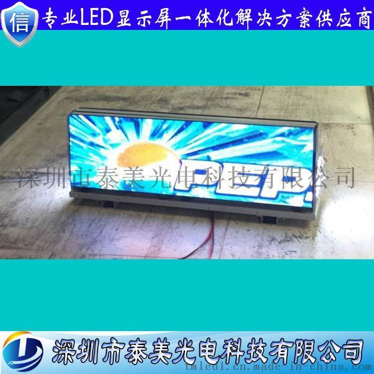 出租车LED显示屏 的士LED车顶屏生产厂家