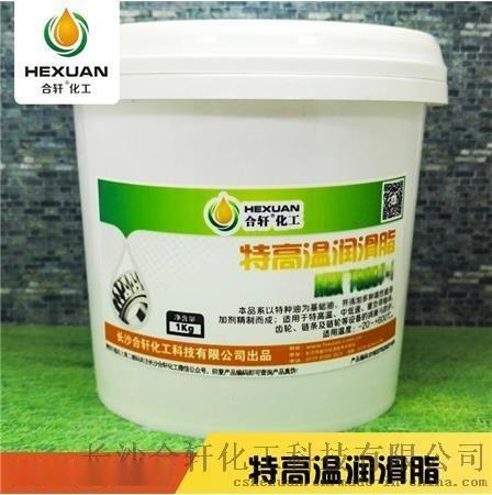 供应600度高温黄油,高温下不结焦不流失的黄油润滑脂