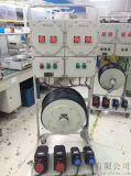 移動式防爆檢修箱防爆電纜盤