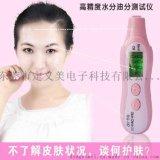 東莞廠家加工定做OEM數位皮膚水分檢測筆化妝品行業促銷神器