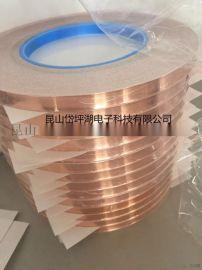 单导双导铜箔胶带纯铜导电散热胶纸屏蔽胶带信号加强单双面导热胶