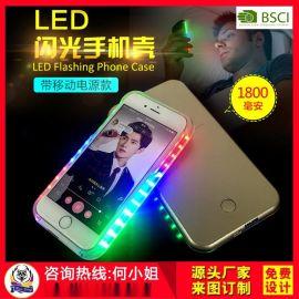 新款LED七彩跑马灯手机壳 个性炫彩音乐七彩灯保护套 厂家直销