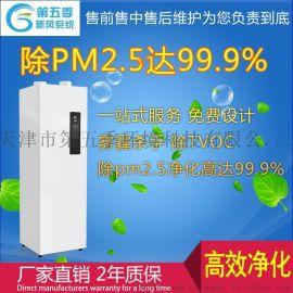 天津第五季柜式新风机LD800新风机除雾霾净化空气