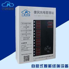 酷来电扫码充电站小区便民计时充电设备锂电池订制广东厂家